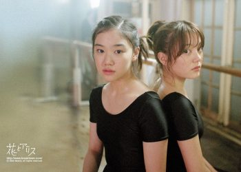 Adegan film Hanna And Alice (2004)/net